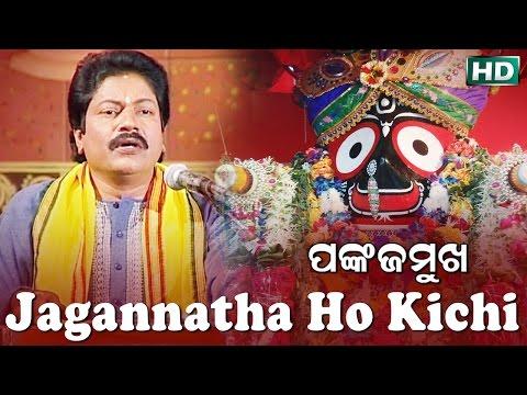 JAGANNATHA HO KICHI | Album-Pankaja Mukha |Arabinda Muduli | Sarthak Music