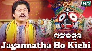 JAGANNATHA HO KICHI   Album-Pankaja Mukha  Arabinda Muduli   Sarthak Music