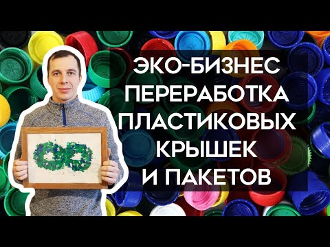 Как заработать на ПЛАСТИКЕ? Эко-бизнес на КРЫШКАХ. Нижний Новгород
