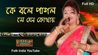 Ke bole Pagal se jeno kothay.... Mon keno eto katha bole..শিল্পী -স্মৃতিকনা রায় | Smritikona Roy