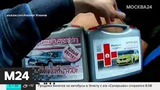 В Минздраве подготовили новые требования к автомобильной аптечке - Москва 24