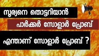 What is Parker Solar Probe   NASA Solar Mission   Malayalam   investigator   NASA Space Mission