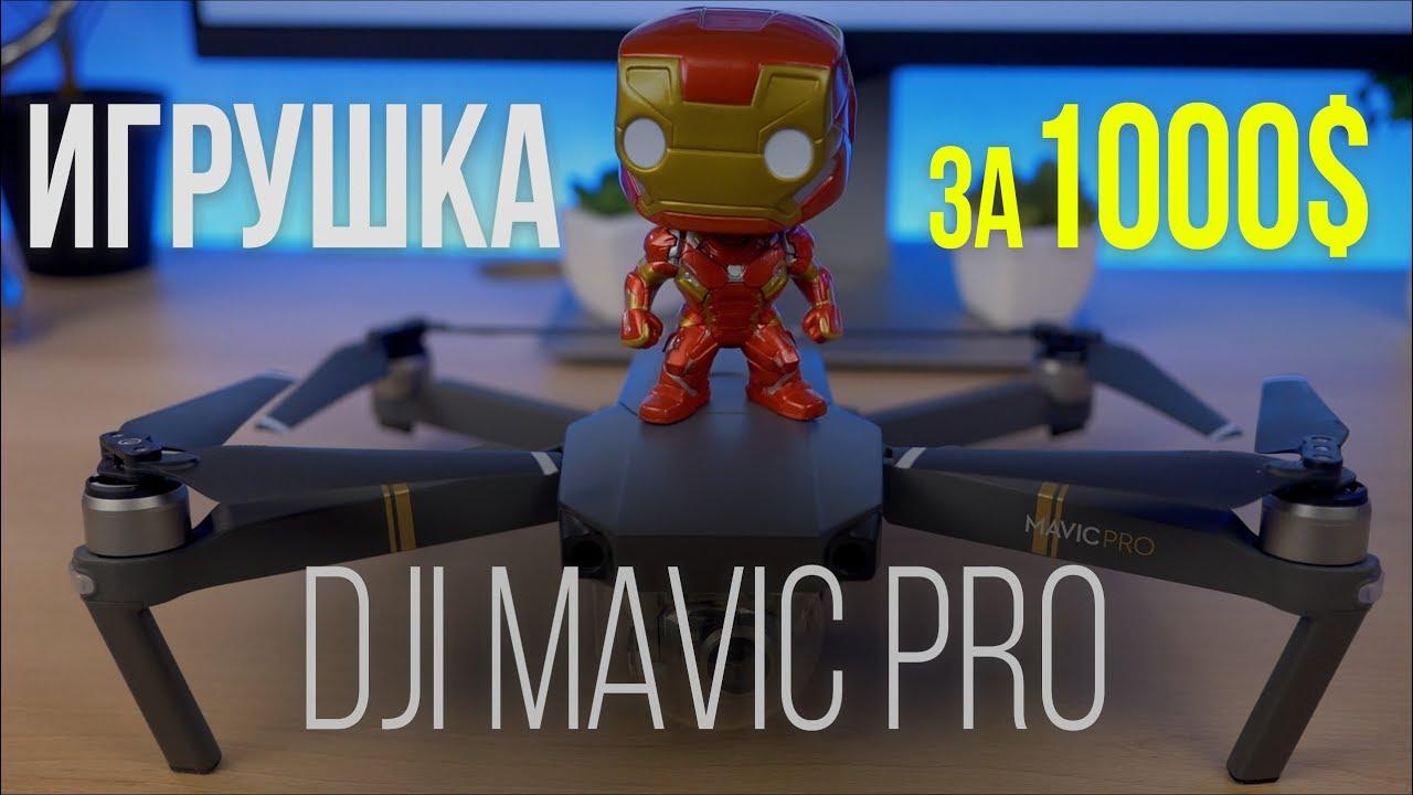 DJI Mavic Pro - 1000$ на ветер или лучший дрон? Опыт использования