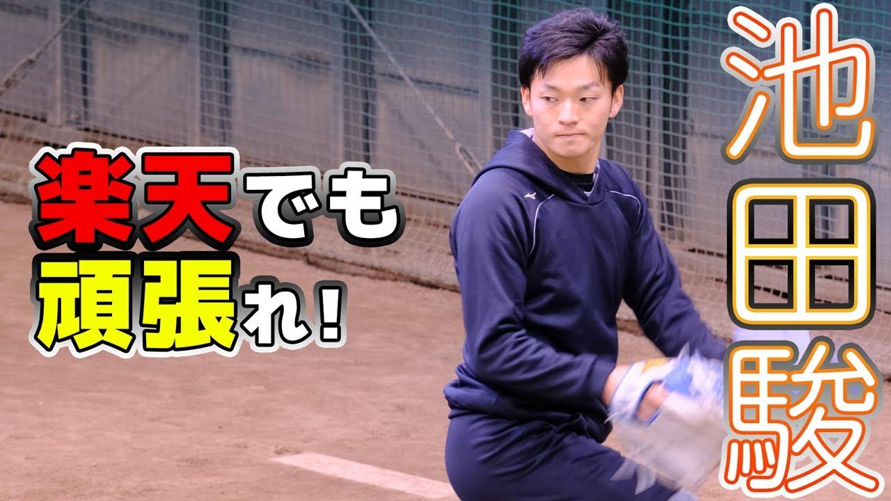 巨人の池田駿選手楽天でも頑張ってください!