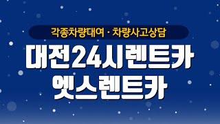 대전24렌트카 대전렌트카