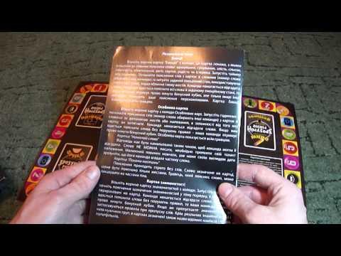 Видео-Обзор на игру Зрозумій мене (или Пойми меня)