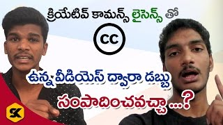 Can we Earn Money from Creative Commons Videos | In Telugu by Sai Krishna| Raju | Jay Mouli