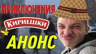 АНОНС СЕРИАЛА КИРИЕШКА