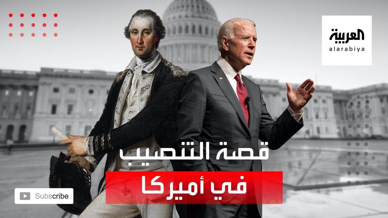 صورة فيديو : هذه قصة حفل التنصيب في أميركا من عهد جورج واشنطن حتى جو بايدن