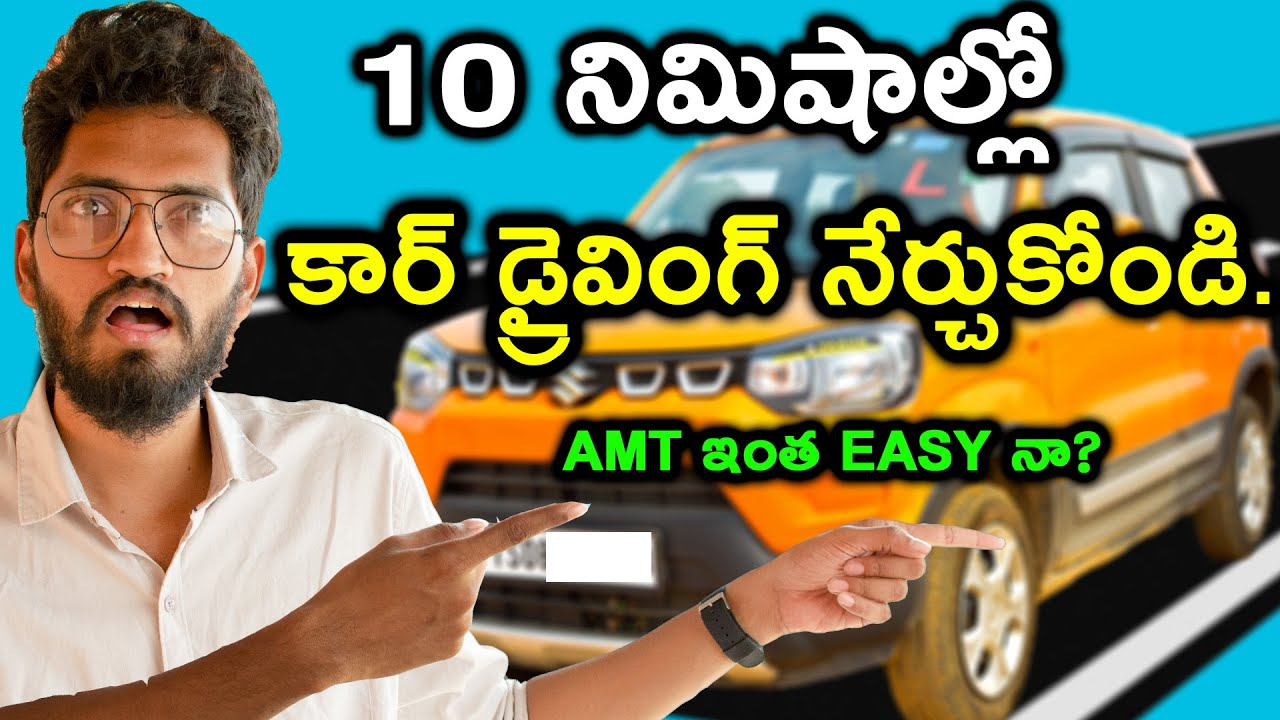 Learn Car Driving in 10 Minutes | Very Easily | Easy Way To Learn AMT Car |Naveen Mullangi