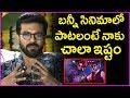 Ram Charan About Allu Arjun And Devi Sri Prasad Movie Songs | Vinaya Vidheya Rama Interview Whatsapp Status Video Download Free