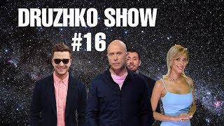 Дружко Шоу #16. Егор Крид