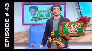 Hirji Ni Marji - હીરજી ની મરજી - 22nd December 2014 - Full Episode