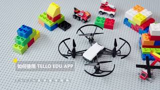 Tello Edu mission pad