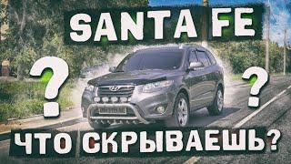 Hyundai Santa Fe: что скрывают владельцы?