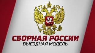 «Сборная России. Выездная модель». Специальный репортаж