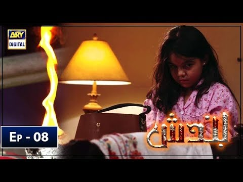 Bandish Episode 8 - 11th February 2019 - ARY Digital Drama