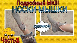 Носки-МЫШКИ 2020: подробный МК Часть 1|Тапочки-мышки крючком подробный мастер-класс для начинающих