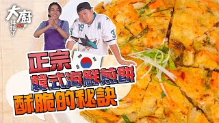 超正宗!韓式海鮮煎餅酥脆的秘訣 feat.鐵牛|  Korean seafood pancakes recipe【大廚拜託了Cooking With Chef】