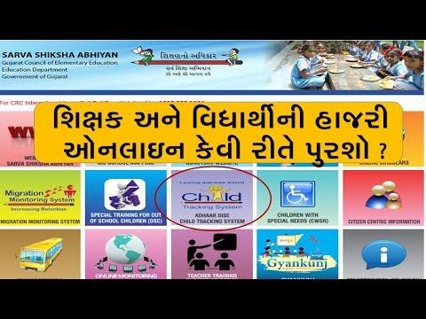 ONLINE HAJARI IN AADHARDISE ||  ONLINE ATTENDENCE || AADHAR ENABLE CHILD TRACKING SYSTEM