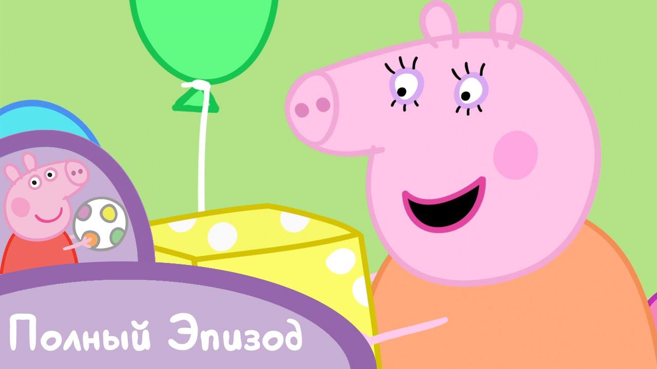 Свинка Пеппа - S01 E21 День рождения мамы-свинки (Серия целиком)