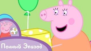 Свинка Пеппа - День рождения мамы-свинки(Наступил день рождения мамы Свинки. Пеппа, Джордж и папа Свин взволнованы не меньше мамы. Ведь так весело..., 2014-10-24T09:25:12.000Z)