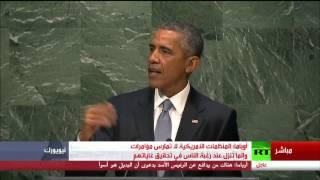 كلمة الرئيس الأمريكي باراك أوباما أمام الجمعية العامة للأمم المتحدة     28-9-2015