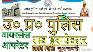 UP Police - SI , Wireless Operator 6000 Vacancy || Up Police New Vacancy 2019....