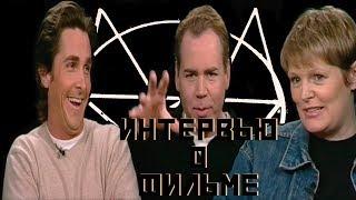 """Кристиан Бэйл, Брэт Истон Эллис и Мэри Хэррон обсуждают фильм """"Американский Психопат"""""""