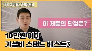 [인테리어소품][스탠드추천] 가성비 최강 인테리어 스탠…
