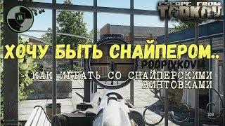 КАК ГРАМОТНО ИСПОЛЬЗОВАТЬ СНАЙПЕРСКИЕ ВИНТОВКИ   Escape From Tarkov
