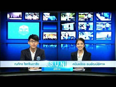 รอบรั้วสถาบัน By สำนักข่าว S.U.N. 27 ธ.ค. 58