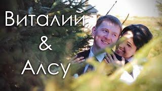 Виталий & Алсу - Свадебный клип (14.03.2015)