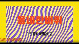 [미편집분] 가리봉동 주민자치회 이휘진회장의 동네한바퀴 2탄