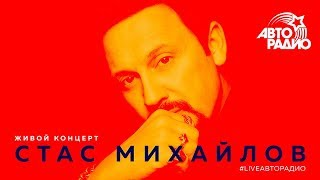 Живой концерт Стаса Михайлова на Авторадио