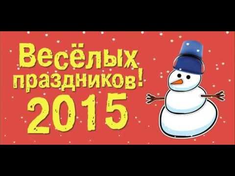 АНИМАЦИОННАЯ ОТКРЫТКА 2015 С НОВЫМ ГОДОМ ПОЗДРАВЛЯЕМ!