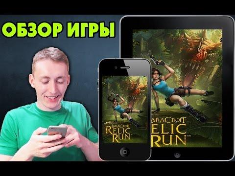 Обзор игры Lara Croft: Relic Run!