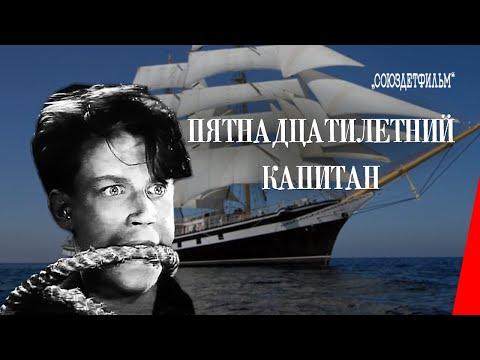 Пятнадцатилетний капитан (1945) фильм