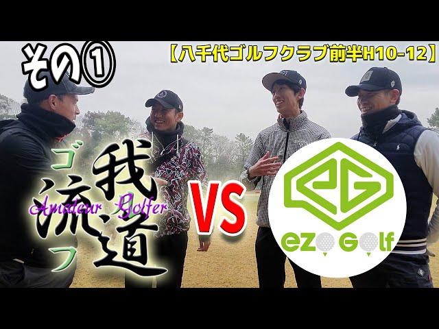 【VS EZO GOLF①】北の国から勝負しにやってきた!【八千代ゴルフクラブ前半H10-12】