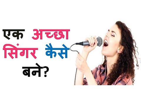 How to Become a Good Singer? – [Hindi] – Quick Support