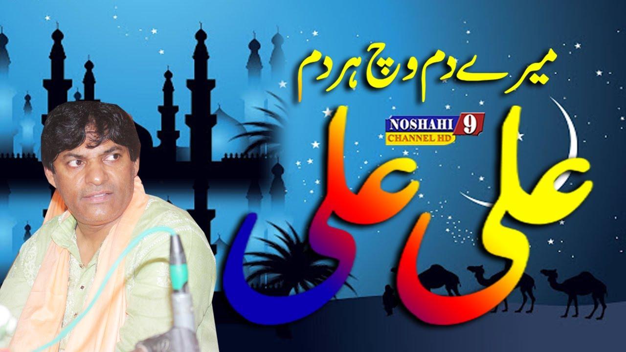 Mere Dum Wich Har Dam Ali Ali (Sher miandad khan qawal pakpattan) urs nosho pak 2014 noshahi qawali