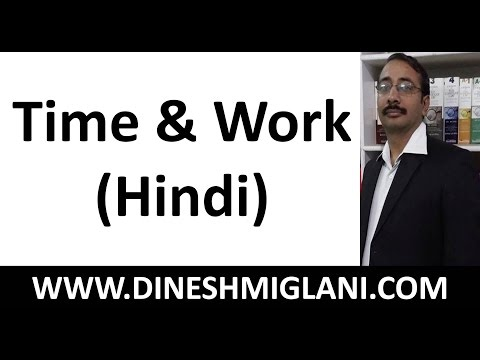 Time and Work in Hindi for SSC, IBPS and Government Jobs by Dinesh Miglani