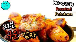 노 오븐 감자 요리 / 구운 감자 ,홈파티 간식/1인분…