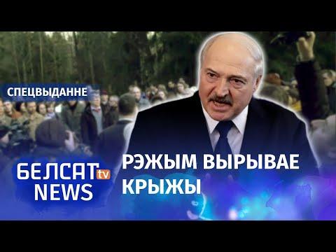 Лукашэнкаўскі 'крыжалом'. Спецвыданне