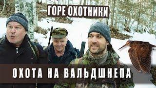 Охота на вальдшнепа 2017 (тяга)