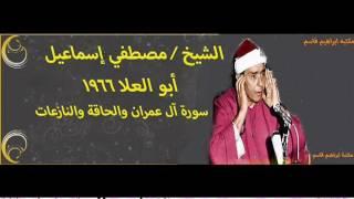 الشيخ مصطفي \