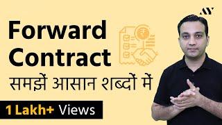 Forward Contract - Hindi