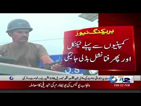 پنجاب پولیس کی یونیفارم کی تبدیلی کا معاملہ