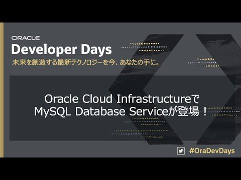 Oracle Cloud InfrastructureでMySQL Database Serviceが登場!