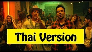 [Thai Ver] Despacito - Luis Fonsi (ft. Daddy Yankee) Cover ภาษาไทย by Neww Th